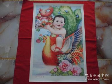 福寿盈门===年画宣传画===2开。1983年1版1印。