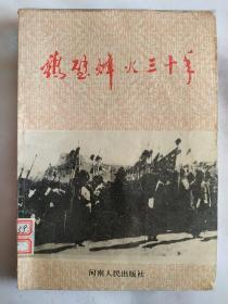 鹤壁烽火三十年 馆藏书