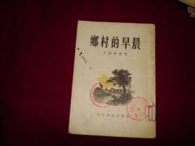 乡村的早晨'剧本'(1954年1版1印)