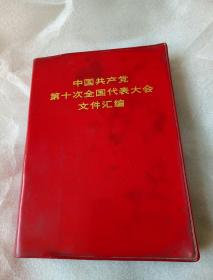中国共产党第十次全国代表大会文件汇编   64开 红塑皮    品好