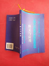 上海市合同格式条款监督条例释义与应用