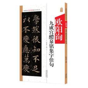 中国历代名碑名帖集字系列丛书·欧阳询九成宫集字佳句