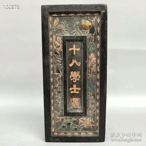 旧藏天启元年程君房装《十八学士图》书房老墨块尺寸如图,重560克