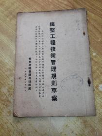 纺织工程技术管理规则草案(孤本)(1954年华东纺织管理局)(书脊损)
