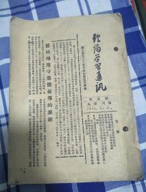 理论学习通讯1954年5至12期