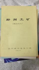 膨润土矿【(OH)4Si8O20】  油印