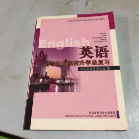 英语 高等职业院校升学总复习