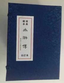 黑美雷人策划 水浒传连环画砖头书 6本盒装小精 绘画王万春