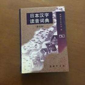 日本汉字读音词典(重排版)(精装)