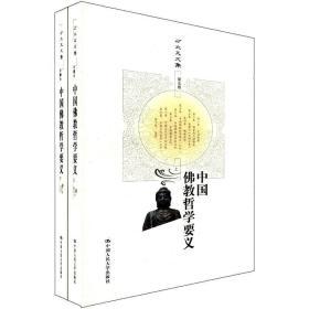 中国佛教哲学要义方立天文集第五卷