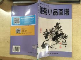 墨菊小品画谱(刘福林编著) 馆藏 正版原版