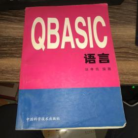 QBASIC语言