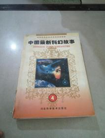 中国最新科幻故事.4 ·