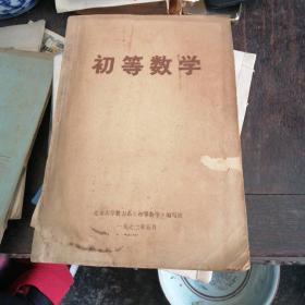 初等数北京大学数力系