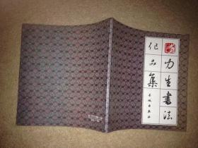 李力生书法作品集【扉页有签名字迹】