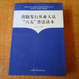 """出版发行从业人员""""六五""""普法读本"""