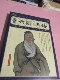 六韬·三略(插图本)
