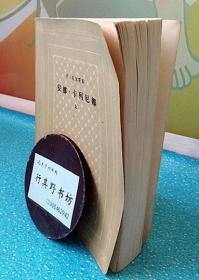 外国文学名著丛书  网格本【安娜·卡列宁娜   上册】周扬/译。人民文学出版社1981年印刷,自然旧,书皮、上下切口有污渍,馆书、有章,书角有折痕,最后一页有一个小洞(不缺字)