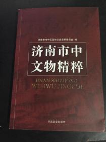 济南市中文物精粹【签赠本】