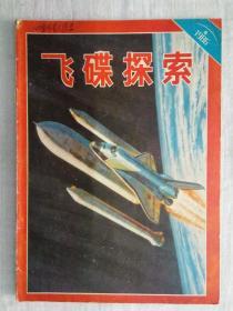 《飞碟探索》86.1(缺1、2、3、4页.)