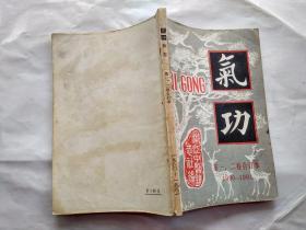 气功(1980年-1981年第一、二卷合订本)1980-1981 创刊号.32开