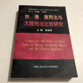 台、港、澳刑法与大陆刑法比较研究