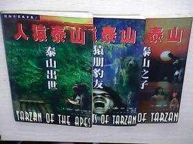 惊险长篇故事集--人猿泰山(1泰山出世  3猿朋豹友 4泰山之子(共3册)