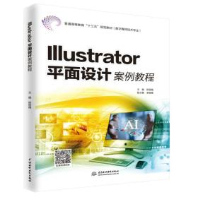 Illustrator平面设计案例教程())