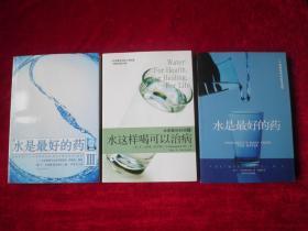 水是最好的药、水这样喝可以治病、水是最好的药Ⅲ【三册合售】