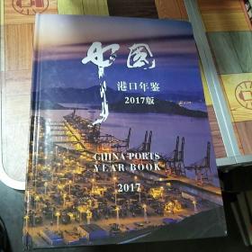 中国港口年鉴2017版
