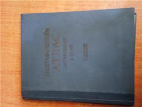 世界地图 1955年 精装 书名以图书实物为准