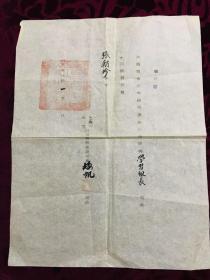 稀见聘书:1951年上海市私立树群义务学校聘书一张,聘请兰州大学外语系教授张朝珍,有校长签名钤印