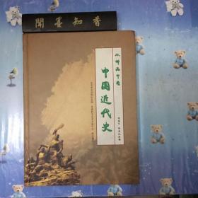 纪念抗日战争胜利七十周年   从邮品中看 中国近代史   (明信片 邮封纪念册)另送近代中国战争明信片18张