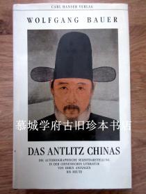 【初版】德国著名汉学家包吾刚巨作《中国之目光 - 中国自传史》 WOLFGANG BAUER: DAS ANTLITZ CHINAS -DIE AUTOBIOGRAPHISCHE SELBSTDARSTELLUNG IN DER CHINESISCHEN LITERATUR VON IHREN ANFÄNGEN BIS HEUTE
