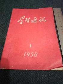 1958年第1期中共江西省委宣传部编《学习通讯》第1号!