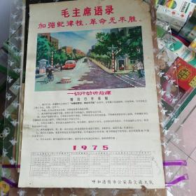 1975年有毛主席语录的 呼和浩特市公安局交通大队 一切行动听指挥自行车须知