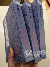 樊榭山房集(全三册)