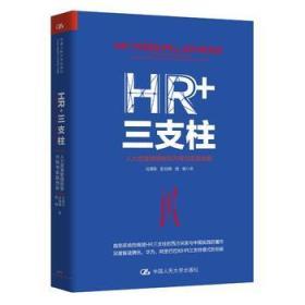 HR+三支柱 管理转型升级与实践创新 正版 马海刚 彭剑锋 西楠  9787300243955