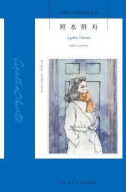 顺水推舟:阿加莎·克里斯蒂作品76
