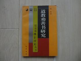 道教劝善书研究 (书内有笔道和硬折)