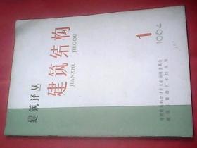 建筑译丛-建筑结构 1964年创刊号