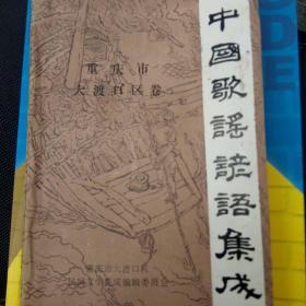 中国歌谣谚语集成