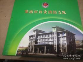 《2008中国邮票 淮南市公安消防支队》