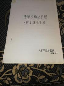 传染疾病及护理【护士讲义草稿】