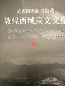 英国国家图书馆藏敦煌西域藏文文献.2:ILO.Tib.J.Vol.7-14