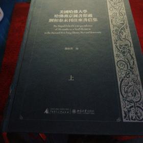 美国哈佛大学哈佛燕京图书馆藏钢和泰未刊往来书信集(16开精装 全三册)