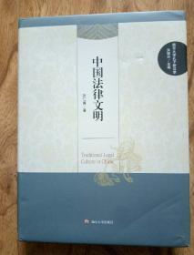 南京大学孔子新汉学:中国法律文明