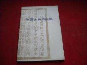 《中国古典文献学》,32开吴枫著,长春1982出版,6805号, 图书