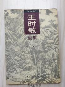 清六家画丛:王时敏画集