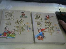 中国文化经典—寓言故事(上下册)....【】